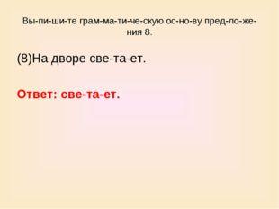 Выпишите грамматическую основу предложения 8. (8)На дворе света