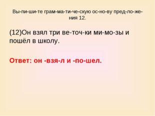 Выпишите грамматическую основу предложения 12. (12)Он взял три ве