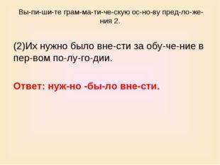 Выпишите грамматическую основу предложения 2. (2)Их нужно было в