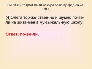 Выпишите грамматическую основу предложения 4. (4)Олега торжеств