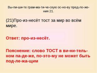 Выпишите грамматическую основу предложения 21. (21)Произнесёт т
