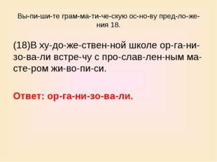 Выпишите грамматическую основу предложения 18. (18)В художеств
