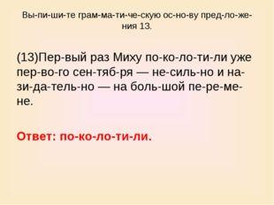 Выпишите грамматическую основу предложения 13. (13)Первый раз Ми