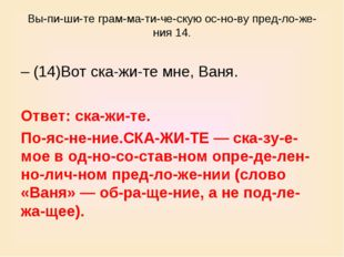 Выпишите грамматическую основу предложения 14. – (14)Вот скажит