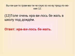 Выпишите грамматическую основу предложения 12. (12)Толе очень нра