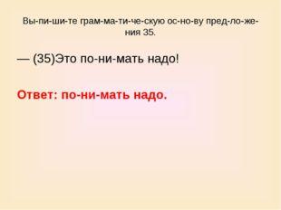 Выпишите грамматическую основу предложения 35. — (35)Это понима