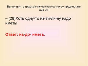 Выпишите грамматическую основу предложения 29. – (29)Хоть одну-то