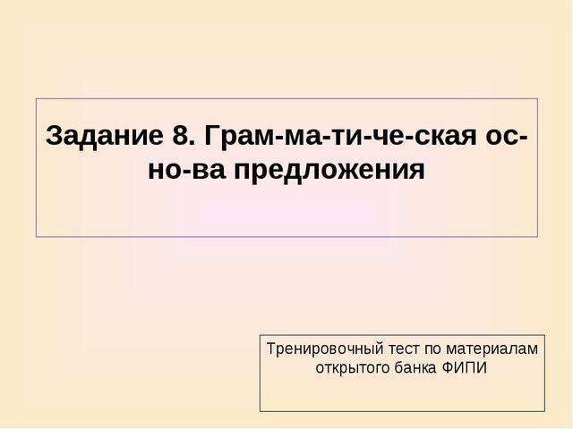 Задание 8. Грамматическая основа предложения Тренировочный тест по мате...