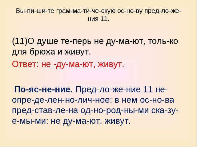 Выпишите грамматическую основу предложения 11. (11)О душе теперь...
