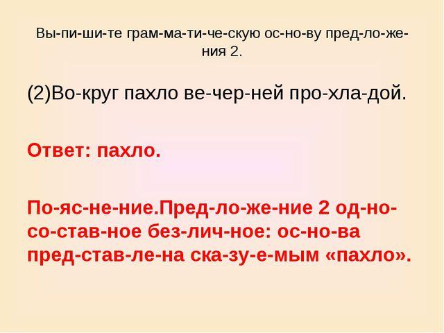 Выпишите грамматическую основу предложения 2. (2)Вокруг пахло ве...