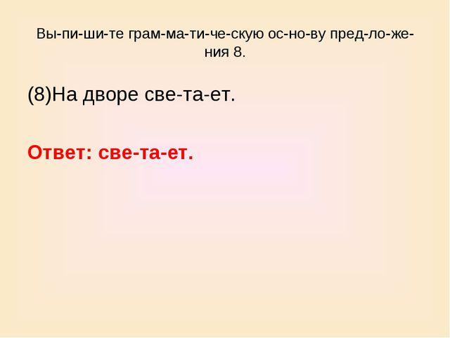 Выпишите грамматическую основу предложения 8. (8)На дворе света...