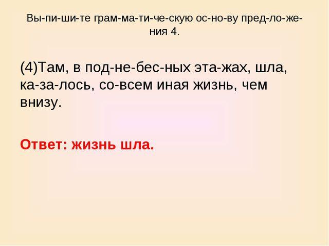 Выпишите грамматическую основу предложения 4. (4)Там, в поднебе...