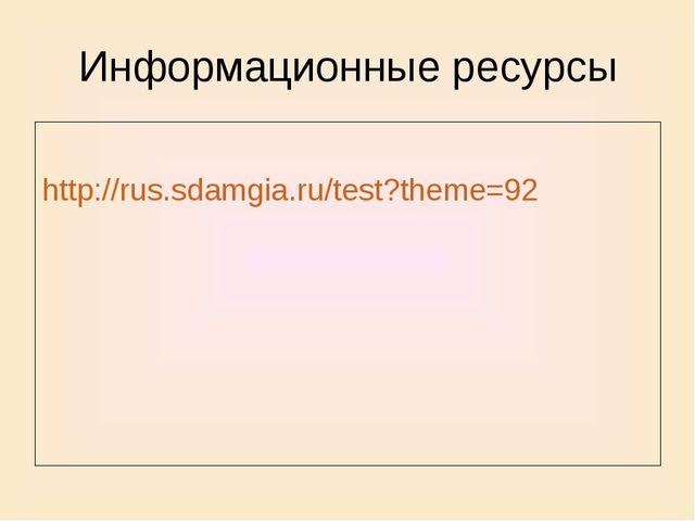 Информационные ресурсы http://rus.sdamgia.ru/test?theme=92