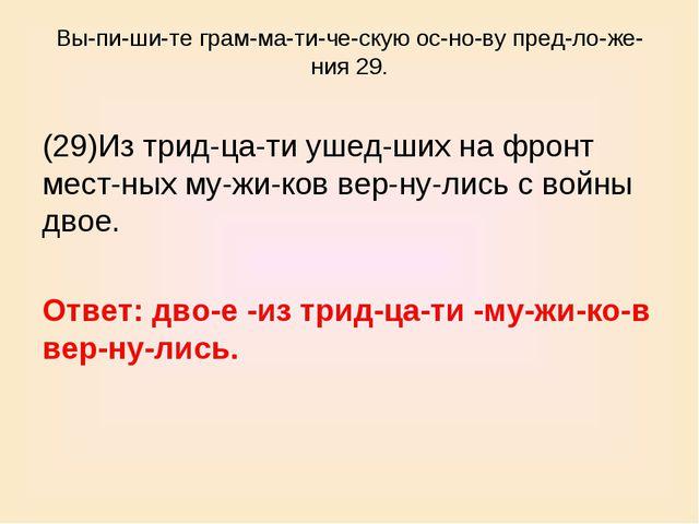 Выпишите грамматическую основу предложения 29. (29)Из тридцати...