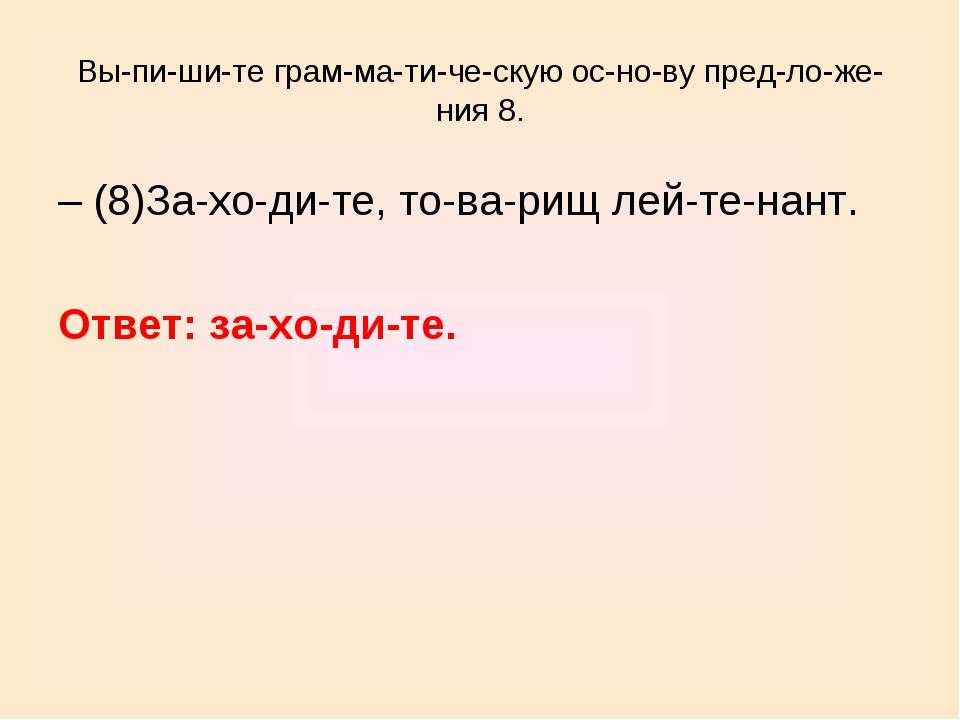 Выпишите грамматическую основу предложения 8. – (8)Заходите, т...