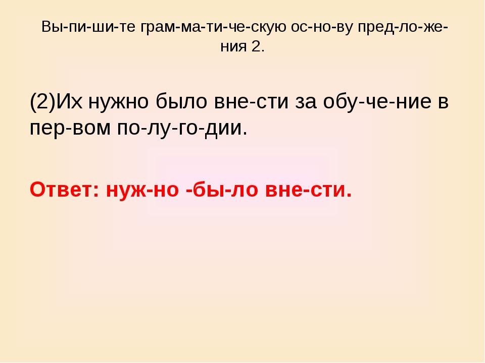 Выпишите грамматическую основу предложения 2. (2)Их нужно было в...