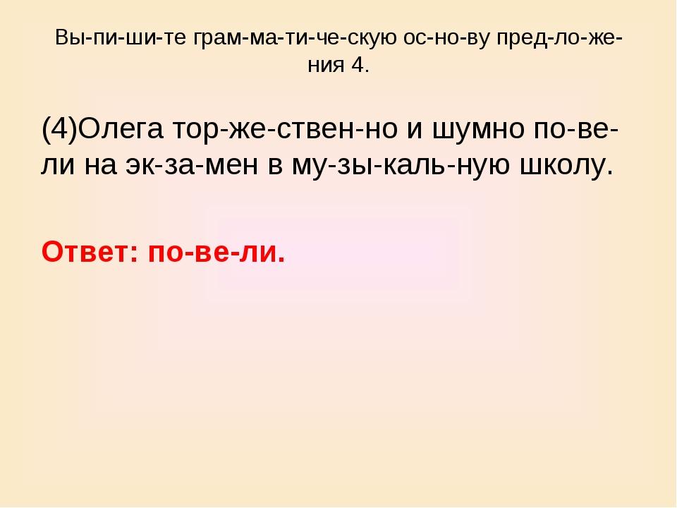 Выпишите грамматическую основу предложения 4. (4)Олега торжеств...