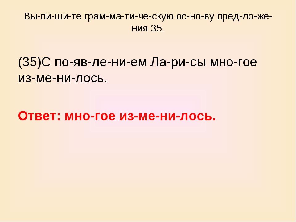 Выпишите грамматическую основу предложения 35. (35)С появлени...