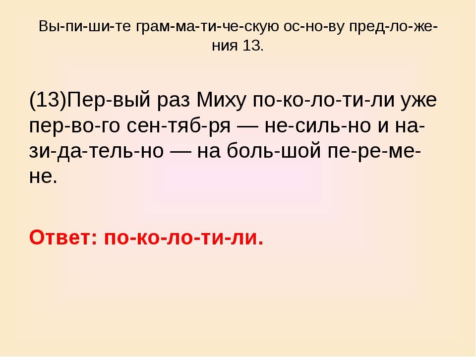 Выпишите грамматическую основу предложения 13. (13)Первый раз Ми...