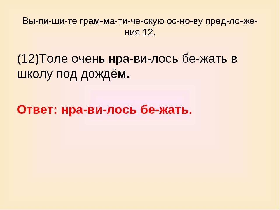 Выпишите грамматическую основу предложения 12. (12)Толе очень нра...