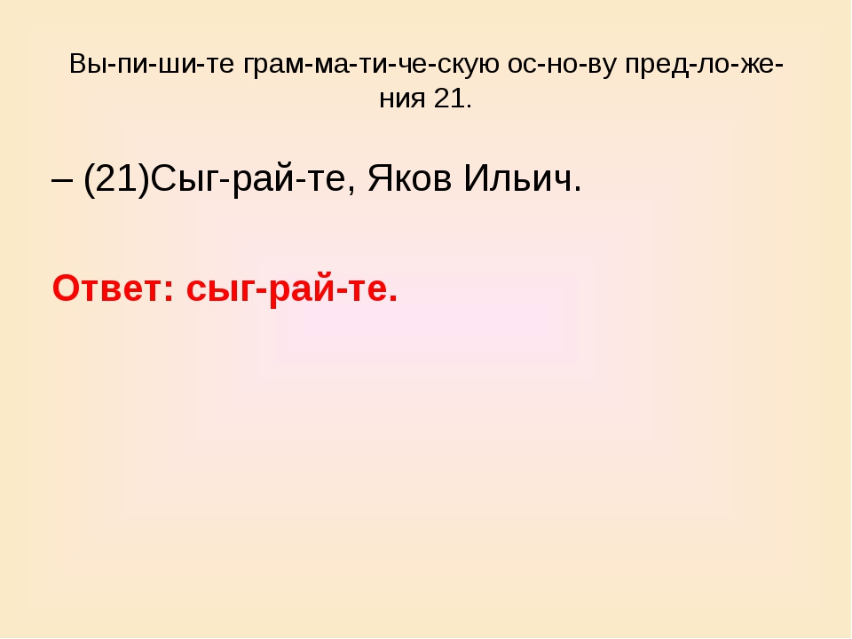 Выпишите грамматическую основу предложения 21. – (21)Сыграйте,...