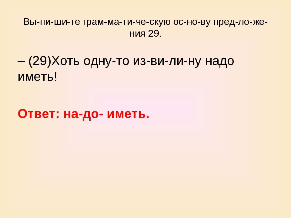 Выпишите грамматическую основу предложения 29. – (29)Хоть одну-то...