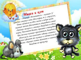 Мыши и кот Дети – «мышки», воспитатель – «кошка». У каждой «мышки» есть своя