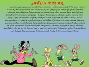 ЗАЙЦЫ И ВОЛК Одного из играющих назначают волком, остальные изображают зайцев