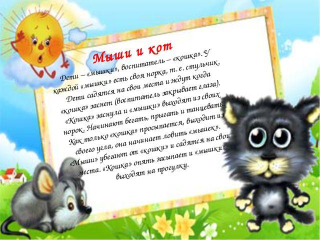 Мыши и кот Дети – «мышки», воспитатель – «кошка». У каждой «мышки» есть своя...