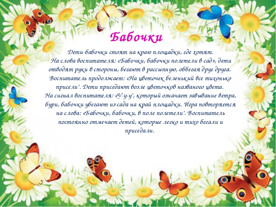 Бабочки Дети-бабочки стоят на краю площадки, где хотят. На слова воспитателя:...