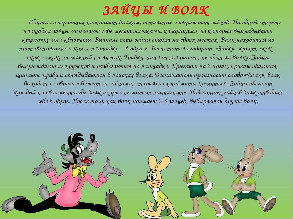 ЗАЙЦЫ И ВОЛК Одного из играющих назначают волком, остальные изображают зайцев...