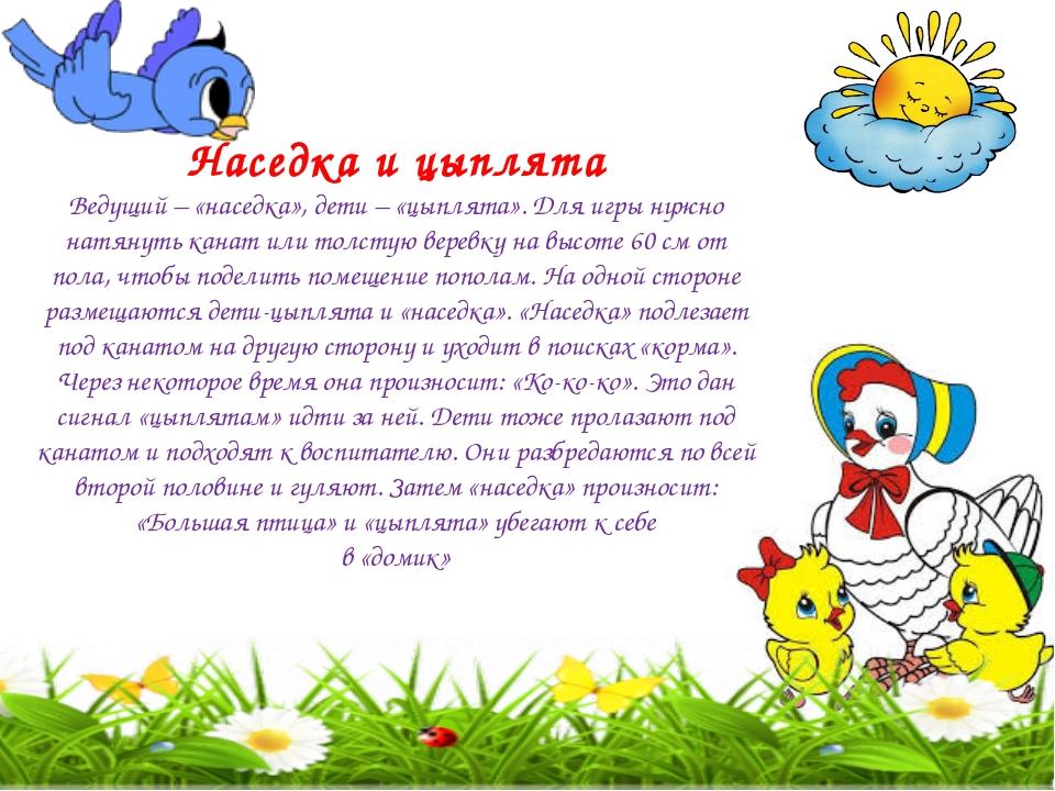 Наседка и цыплята Ведущий – «наседка», дети – «цыплята». Для игры нужно натя...