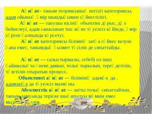 Ақиқат– таным теориясының негізгі категориясы,адамойының өмір шындығымен с