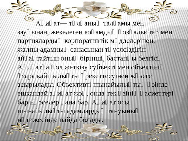 Ақиқат— тұлғаның талғамы мен зауқынан, жекелеген коғамдық қозғалыстар мен па...