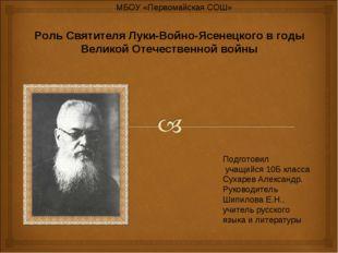 Роль Святителя Луки-Войно-Ясенецкого в годы Великой Отечественной войны МБОУ