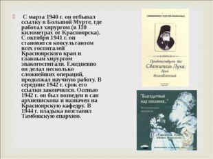 С марта 1940 г. он отбывал ссылку в Большой Мурте, где работал хирургом (в 1