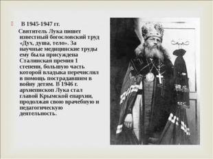 В 1945-1947 гг. Святитель Лука пишет известный богословский труд «Дух, душа,