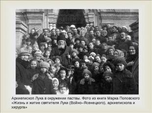 Архиепископ Лука в окружении паствы. Фото из книги Марка Поповского «Жизнь и