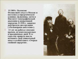 В 1909 г. Валентин Феликсович уехал в Москву и поступил в хирургическую клин