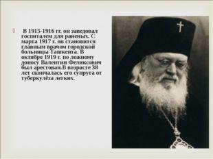 В 1915-1916 гг. он заведовал госпиталем для раненых. С марта 1917 г. он стан