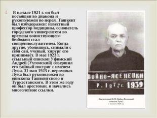 В начале 1921 г. он был посвящен во диакона и рукоположен во иерея. Ташкент
