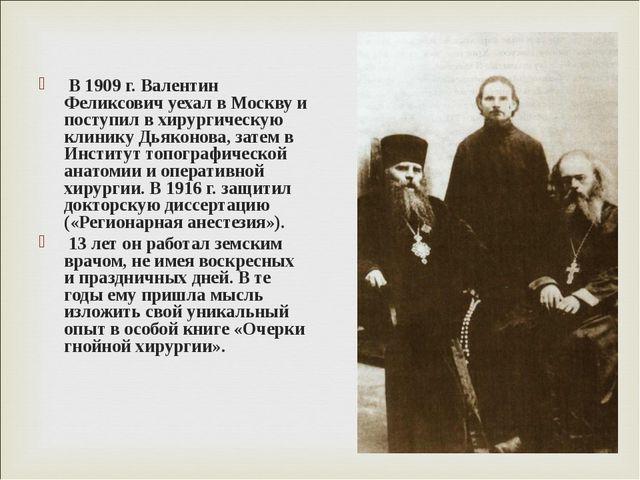 В 1909 г. Валентин Феликсович уехал в Москву и поступил в хирургическую клин...