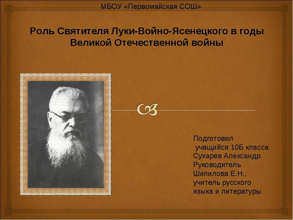 Роль Святителя Луки-Войно-Ясенецкого в годы Великой Отечественной войны МБОУ...