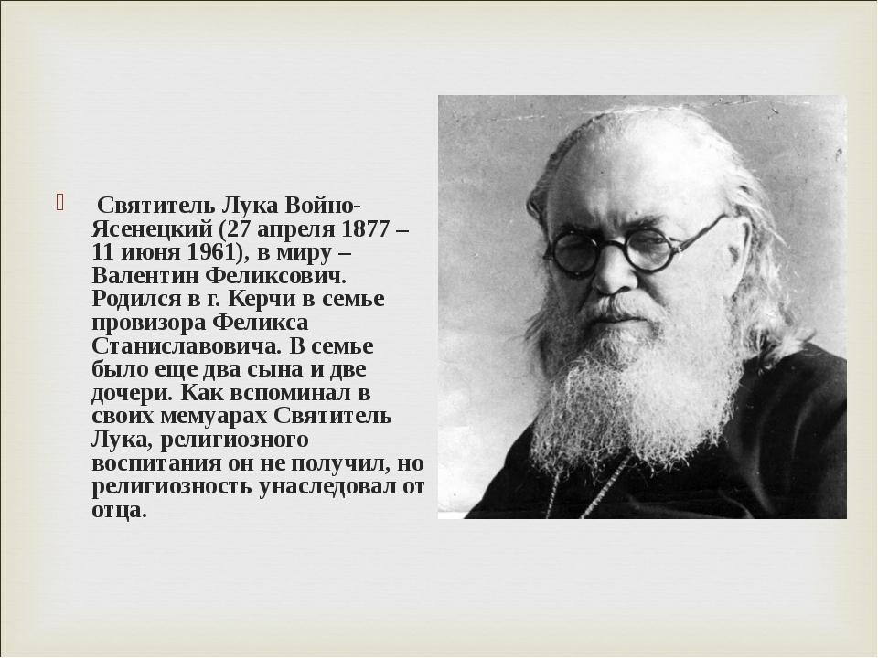 Святитель Лука Войно-Ясенецкий (27 апреля 1877 – 11 июня 1961), в миру – Вал...