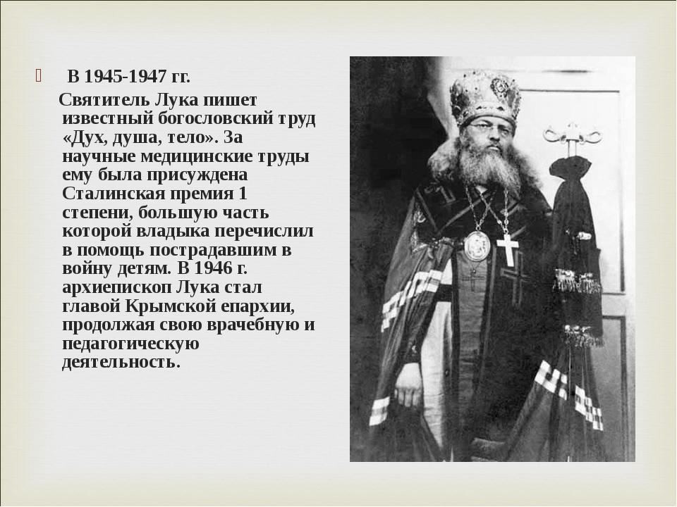 В 1945-1947 гг. Святитель Лука пишет известный богословский труд «Дух, душа,...