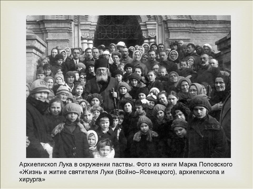 Архиепископ Лука в окружении паствы. Фото из книги Марка Поповского «Жизнь и...