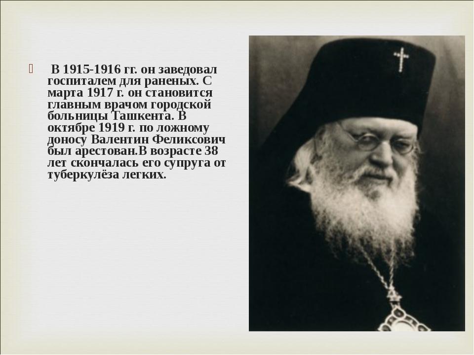 В 1915-1916 гг. он заведовал госпиталем для раненых. С марта 1917 г. он стан...