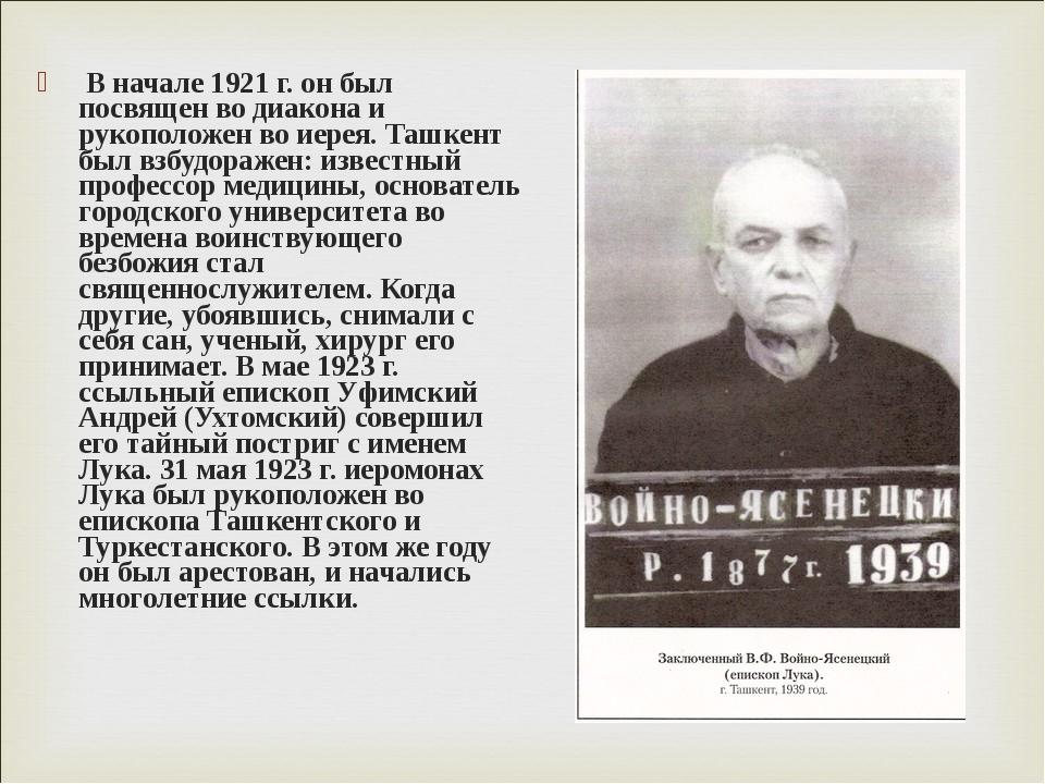 В начале 1921 г. он был посвящен во диакона и рукоположен во иерея. Ташкент...