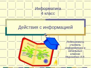 Действия с информацией Подготовила учитель информатики в начальных классах М