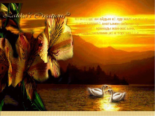 Күн құшқан айдын көлде жалғыз аққу Қаңқылдап қанатымен сабалап су Таранып қа...